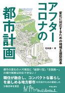 【予約】アフターコロナの都市計画