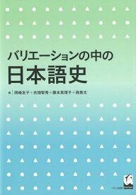 バリエーションの中の日本語史 [ 岡崎友子 ]
