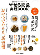 【バーゲン本】やせる間食実践BOOK