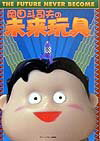 岡田斗司夫の未来玩具