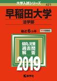 早稲田大学(法学部)(2019) (大学入試シリーズ)
