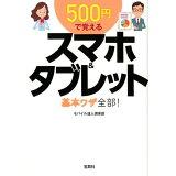 500円で覚えるスマホ&タブレット基本ワザ全部! (宝島SUGOI文庫)