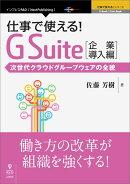【POD】仕事で使える!G Suite