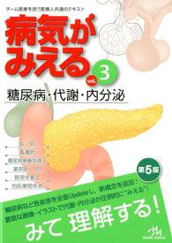 病気がみえる(vol.3) 糖尿病・代謝・内分泌 [ 医療情報科学研究所 ]