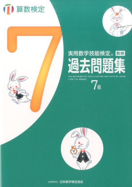 実用数学技能検定 過去問題集 算数検定7級(7級) [ 日本数学検定協会 ]