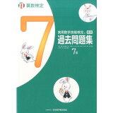 実用数学技能検定 過去問題集 算数検定7級