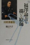福澤諭吉を描いた絵師