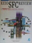 KEIO SFC REVIEW(no.6)