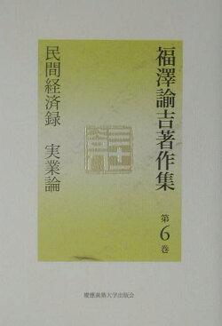 福澤諭吉著作集(第6巻)