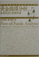資金循環分析