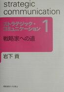 ストラテジック・コミュニケーション(1)