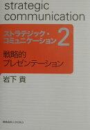 ストラテジック・コミュニケーション(2)