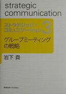 ストラテジック・コミュニケーション(3)