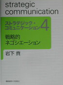 ストラテジック・コミュニケ-ション(4)