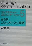 ストラテジック・コミュニケーション(5)