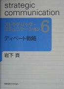 ストラテジック・コミュニケ-ション(6)