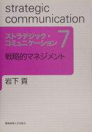 ストラテジック・コミュニケ-ション(7)