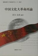 中国文化大革命再論