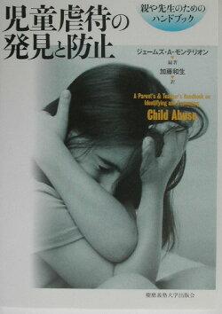 児童虐待の発見と防止