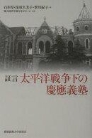 証言太平洋戦争下の慶應義塾