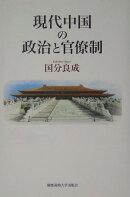 現代中国の政治と官僚制