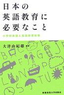 日本の英語教育に必要なこと