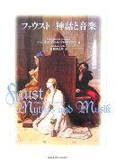 ファウスト神話と音楽