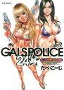 GALS POLICE 24時(2) (ジェッツコミックス) [ たべ・こーじ ]