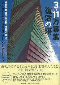 """3・11万葉集 復活の塔 March 11 Man'y?sh? FUKUSHIMA """"the Tower of Resurrection"""" [ 彦坂 尚嘉 ]"""