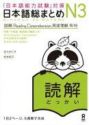 日本語総まとめN3読解