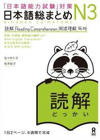 日本語総まとめN3読解 「日本語能力試験」対策 [ 佐々木仁子 ]