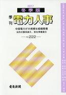 季刊電力人事(No.222(2017冬季版))