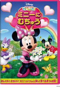 ミッキーマウス クラブハウス/ミニーに むちゅう 【D...