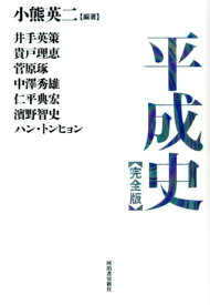 平成史【完全版】 [ 小熊 英二 ]