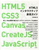 HTML5インタラクティブ表現ガイド