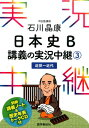 石川晶康日本史B講義の実況中継(3(近世〜近代)) [ 石川晶康 ]