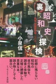 裏昭和史探検 風俗、未確認生物、UFO・・・ [ 小泉信一 ]