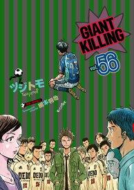 GIANT KILLING(56) (モーニング KC) [ ツジトモ ]