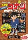 名探偵コナンDVDコレクション(volume 1(誕生号)) バイウイークリーブック 特集:江戸川コナン (C&L MOOK)