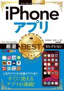 今すぐ使えるかんたんEx  iPhoneアプリ 厳選BESTセレクション [iPad/iPod touch対応]