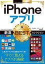 今すぐ使えるかんたんEx  iPhoneアプリ 厳選BESTセレクション [iPad/iPod touch対応] [ 田中拓也、永田一八 ]