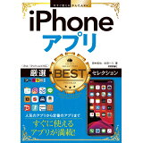 iPhoneアプリ厳選BESTセレクション (今すぐ使えるかんたんEx)