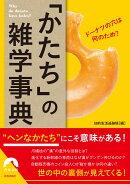 ドーナツの穴は何のため? 「かたち」の雑学事典