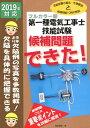 第一種電気工事士技能試験候補問題できた! 2019年対応 [ 電気書院 ]