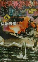 世界最終戦争・新世紀篇(5)