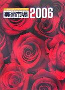美術市場(2006)