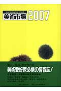 美術市場(2007)