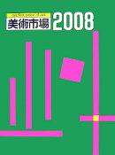 美術市場(2008)