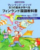 フィンランド・メソッド5つの基本が学べるフィンランド国語教科書(小学3年生)