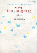 【謝恩価格本】小学生100冊読書日記